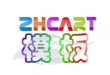 化妆品外贸电商网站建设 ZHCART模板demo1104.demo.zhcart.com