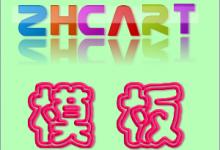 简约红色外贸电商网站建设 ZHCART模板demo1109.demo.zhcart.com
