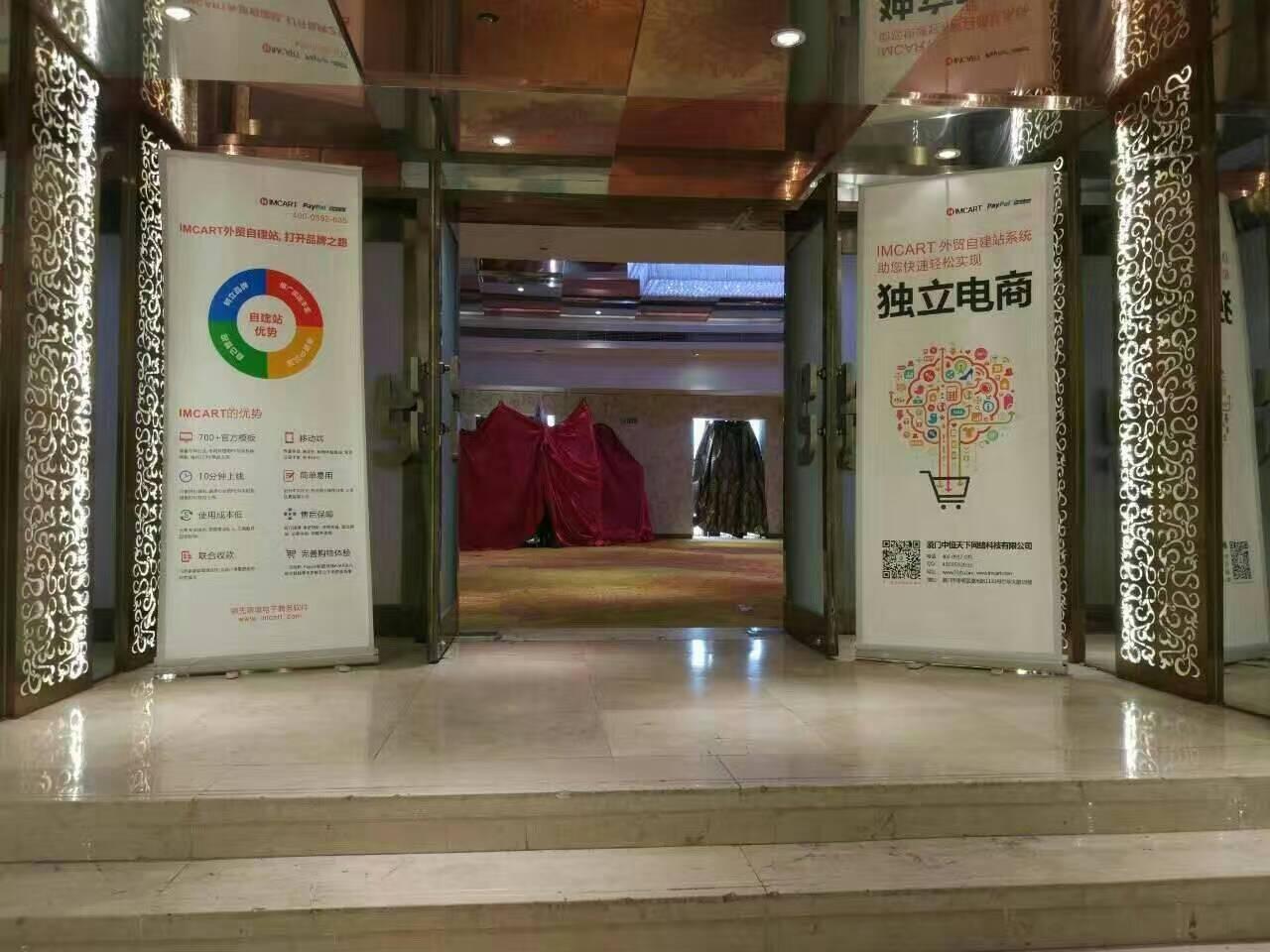 IMCART全国巡展之上海站-百佬汇跨境电商兵器展