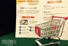 """12月3日,IMCART参加""""迎接变化中的出口跨境电商""""电商大咖论坛"""