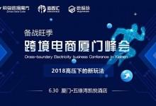 跨境电商厦门峰会:备战旺季,2018高压下的新玩法