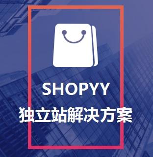 SHOPYY分享干货-独立站解决方案