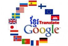 外贸商城网站如何添加多语言谷歌翻译