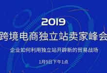 【活动预告】SHOPYY受邀出席青岛市独立站卖家峰会