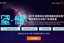 【活动预告】1月11-12日雨果网全球大会,SHOPYY应邀出席