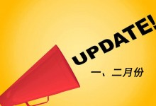 SHOPYY系统1-2月份更新日志【系统升级】