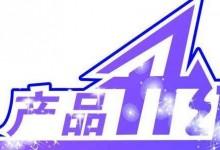 【系统升级】 SHOPYY系统3-5月份重要更新日志