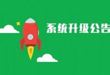 【系统升级】SHOPYY系统6-7月份更新日志