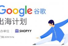 SHOPYY & Google:跨境出海,助力独立站卖家营销全球