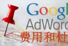Google AdWords 费用和付款