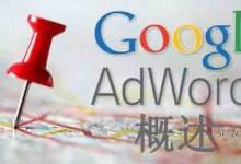 Google AdWords 概述