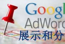 关于google ads搜索网络和展示广告网络及分析