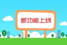 shopyy【系统升级】10-11月份更新日志